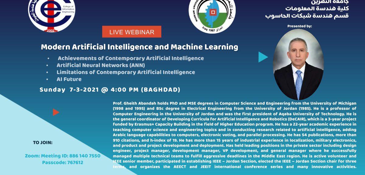 اقامت كلية هندسة المعلومات قسم هندسة شبكات الحاسوب محاضرة عن الذكاء الاصطناعي