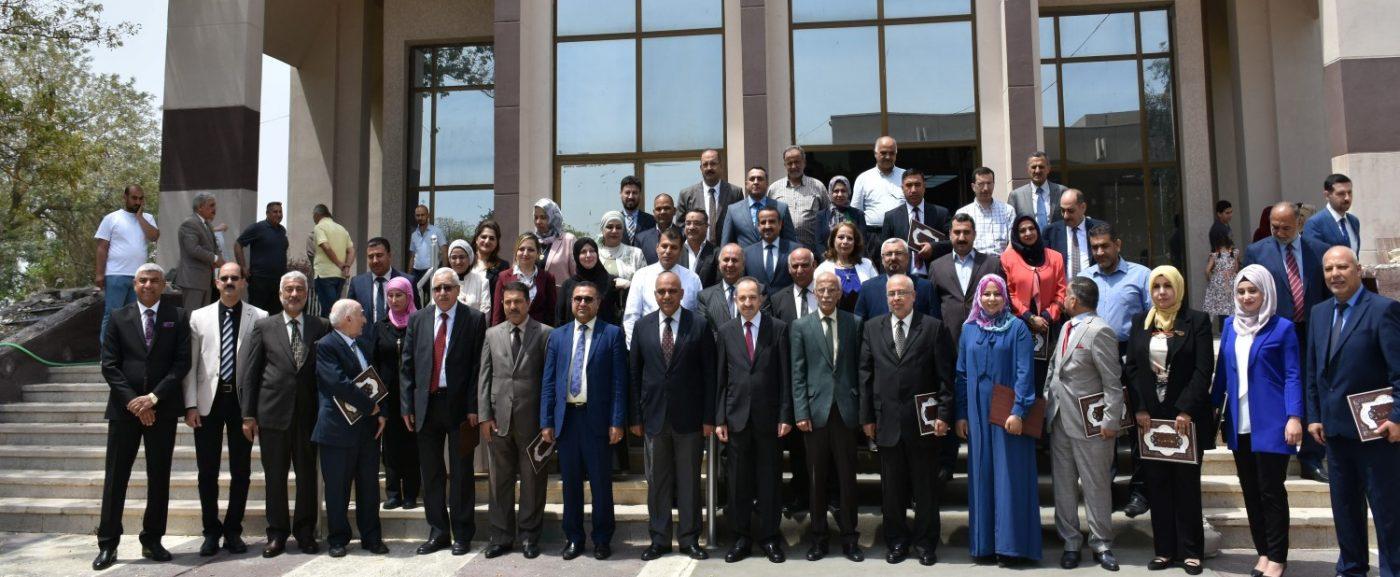 Al-Nahrain University Scientific Day: Honoring People of Scientific Achievements